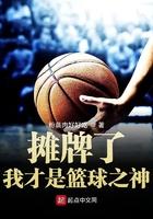 摊牌了我才是篮球之神